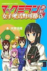 マックミラン高校女子硬式野球部(1) (週刊少年マガジンコミックス) Kindle版