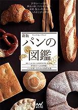 表紙: 新版 パンの図鑑 | 一般社団法人日本パン技術研究所 所長 井上 好文