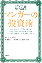 表紙: マンガーの投資術 | 石川 由美子