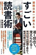 表紙: 速読日本一が教える すごい読書術――短時間で記憶に残る最強メソッド   角田和将