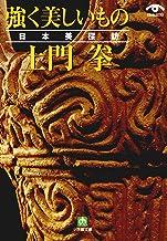 表紙: 土門拳 強く美しいもの 日本美探訪(小学館文庫) | 土門拳