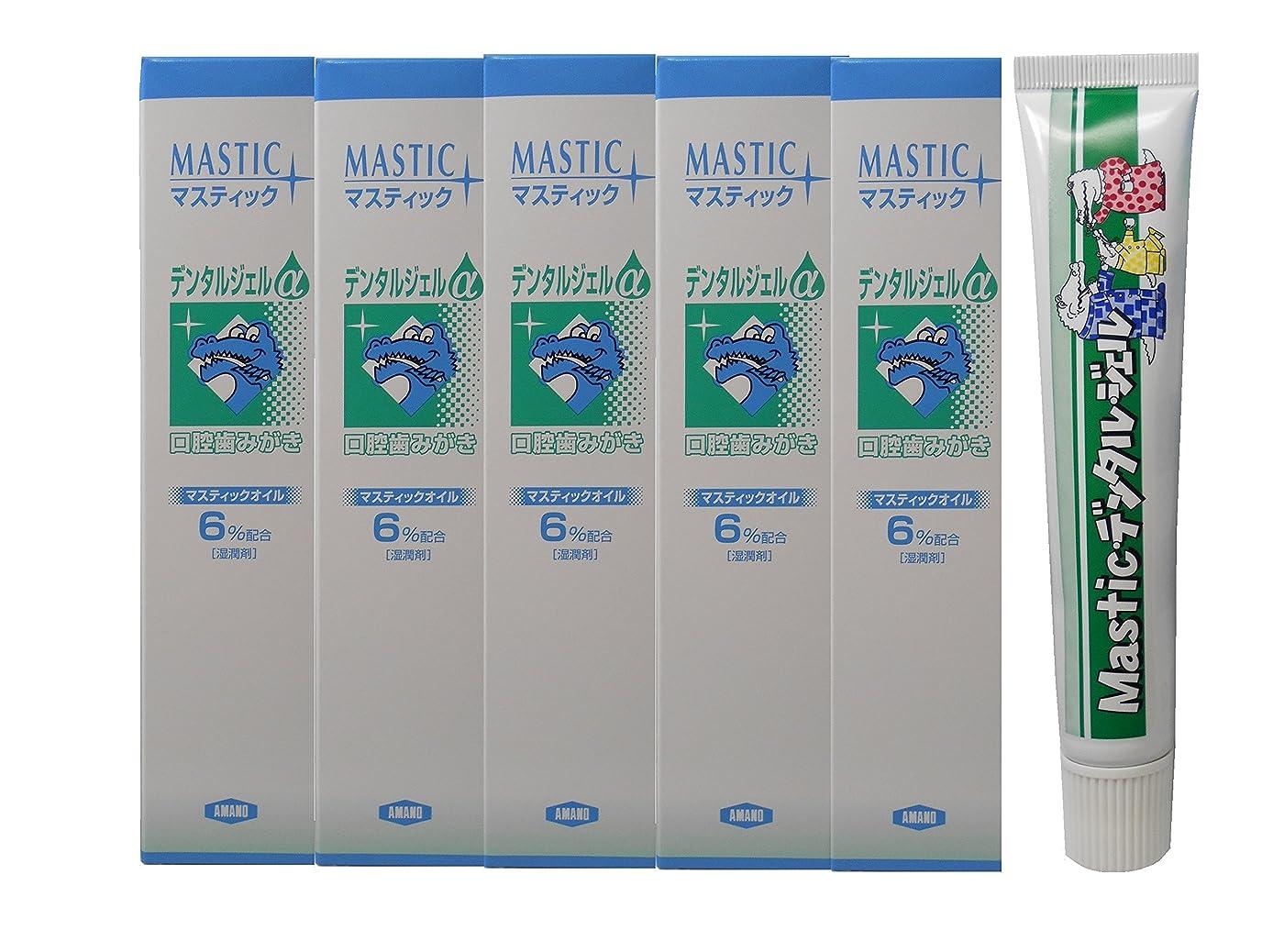 相関する管理するばかげたMASTIC マスティックデンタルジェルα45g(6%配合)5個+MASTIC デンタルエッセンスジェルMSローヤルⅡ増量50g(10%配合)1個セット