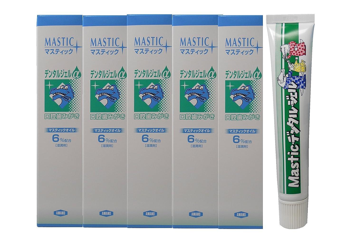 近く非アクティブ計画的MASTIC マスティックデンタルジェルα45g(6%配合)5個+MASTIC デンタルエッセンスジェルMSローヤルⅡ増量50g(10%配合)1個セット