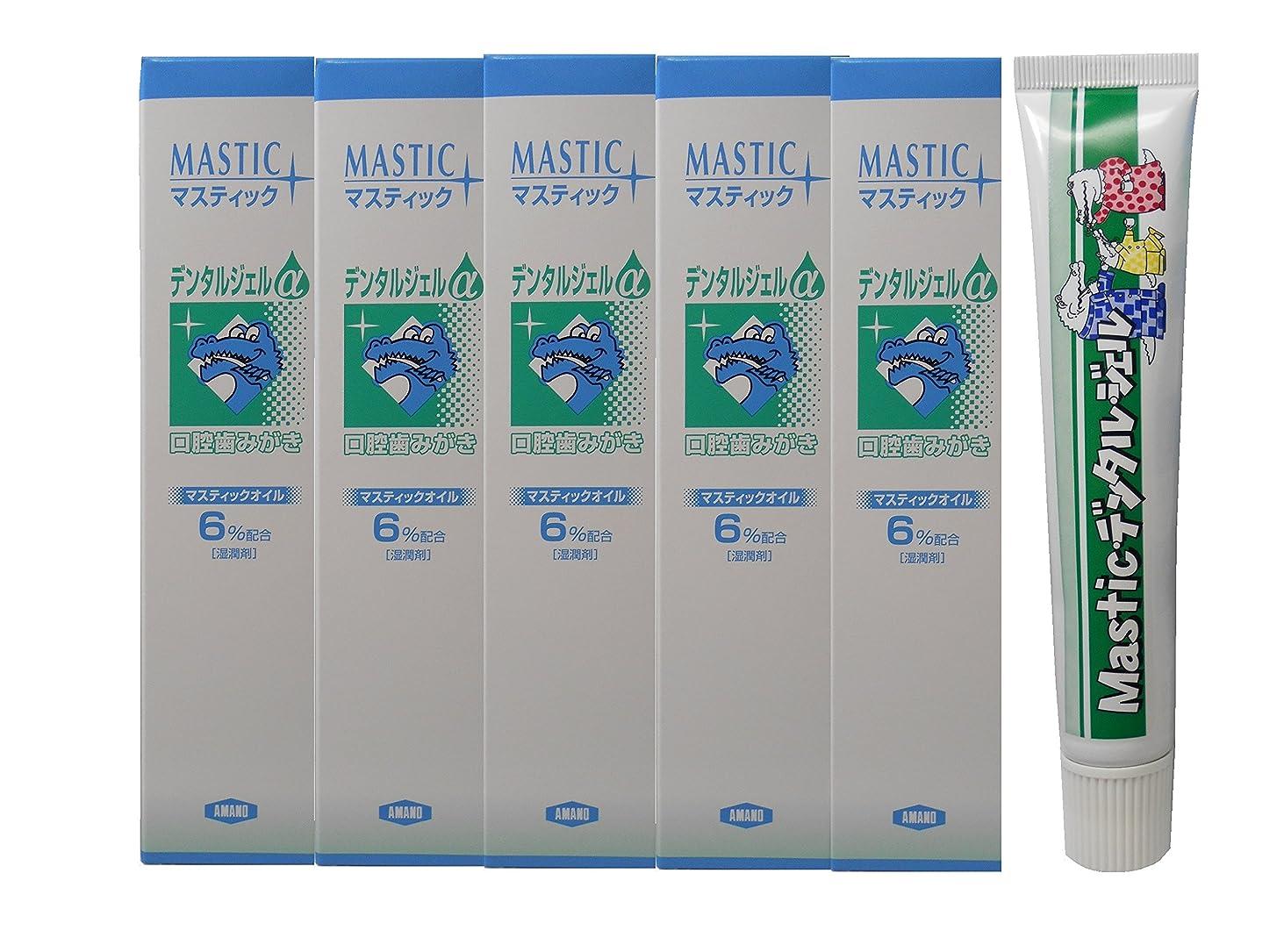 黒人父方のママMASTIC マスティックデンタルジェルα45g(6%配合)5個+MASTIC デンタルエッセンスジェルMSローヤルⅡ増量50g(10%配合)1個セット