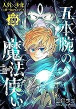 表紙: 五本腕の魔法使い[1話売り] story01 (少年ハナトユメ) | 境井ラク
