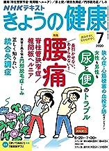 表紙: NHK きょうの健康 2020年 7月号 [雑誌] (NHKテキスト) | NHK出版 日本放送協会