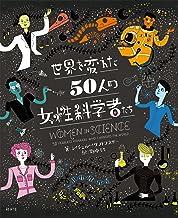 表紙: 世界を変えた50人の女性科学者たち | レイチェル・イグノトフスキー