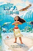 表紙: モアナと伝説の海 ディズニーアニメ小説版   スーザン・フランシス