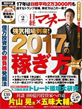 表紙: 日経マネー 2017年 2月号 [雑誌]   日経マネー編集部