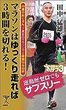 表紙: マラソンはゆっくり走れば3時間を切れる! 49歳のおじさん、2度目のマラソンで2時間58分38秒 (SB新書)   田中 猛雄