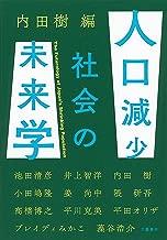 人口減少社会の未来学 (文春e-book)