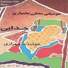Jodaei - Bakhtiari Folk Music