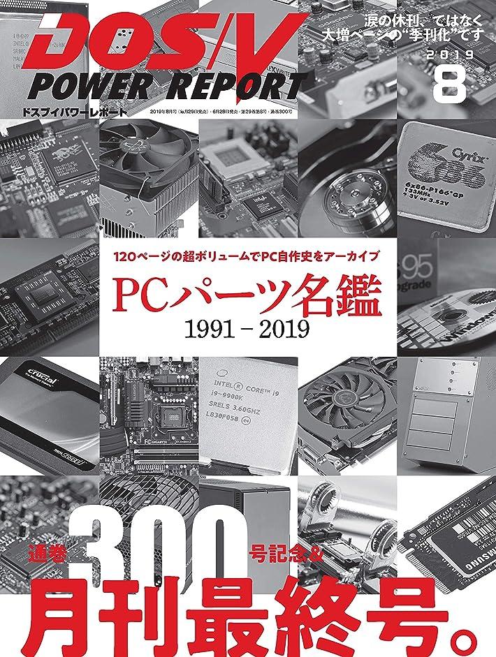 船酔い敬なポーズDOS/V POWER REPORT (ドスブイパワーレポート)  2019年8月号[雑誌]