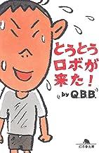 表紙: とうとうロボが来た!   Q.B.B.