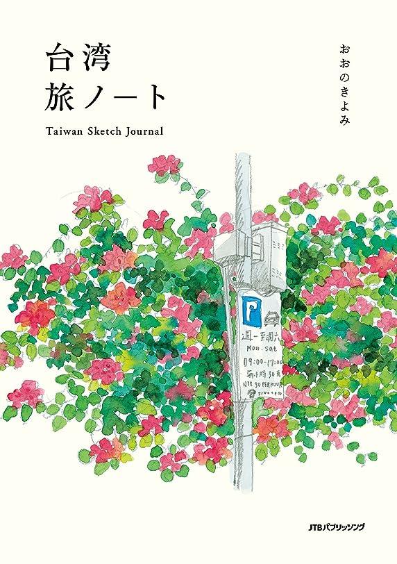 壊滅的な動脈サミット台湾旅ノート Taiwan Sketch Journal (単行本)