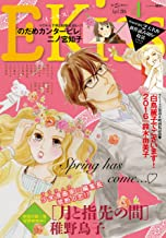 EKiss 2016年4月号[2016年2月25日発売] [雑誌]