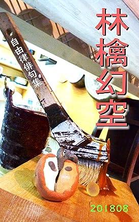 林檎幻空 201808: 自由律俳句集 (あとりえおじゃらの本)