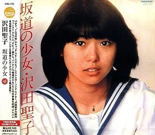坂道の少女 +5