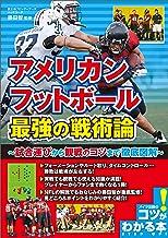 表紙: アメリカンフットボール 最強の戦術論 ~試合運びから観戦のコツまで徹底図解~ コツがわかる本 | 藤田 智