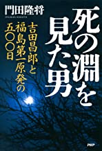 表紙: 死の淵を見た男 吉田昌郎と福島第一原発の五〇〇日 | 門田 隆将