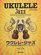 模範演奏CD付 ウクレレ/ジャズ ウクレレ1本で名曲の演奏が楽しめる極上のジャズ曲集