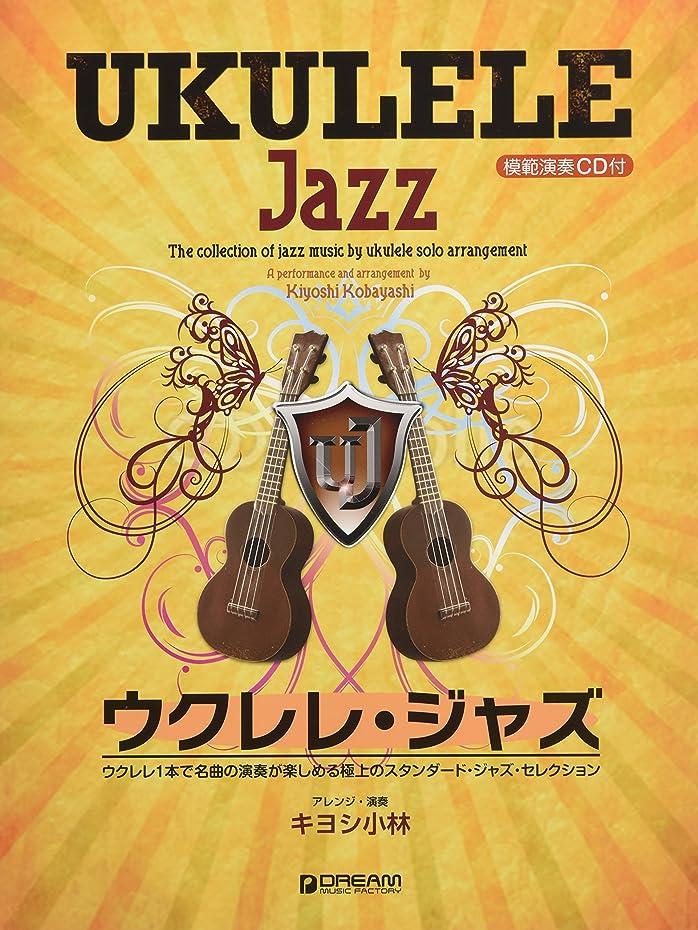 微生物良性貢献するウクレレ/ジャズ 模範演奏CD付 ウクレレ1本で名曲の演奏が楽しめる極上のジャズ曲集