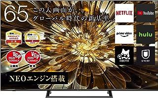 ハイセンス 65V型 4Kチューナー内蔵 液晶テレビ 65S6E Amazon Prime Video対応 2020年モデル 3年保証