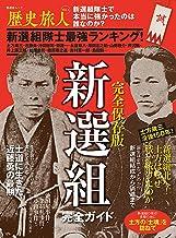 表紙: 晋遊舎ムック 歴史旅人 Vol.1   晋遊舎