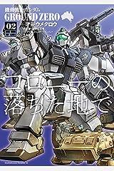 機動戦士ガンダム GROUND ZERO コロニーの落ちた地で(2) (角川コミックス・エース) Kindle版