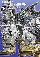 機動戦士ガンダム GROUND ZERO コロニーの落ちた地で(2) (角川コミックス・エース)