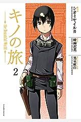 キノの旅 the Beautiful World(2) (少年マガジンエッジコミックス) Kindle版