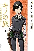 キノの旅 the Beautiful World(2) (少年マガジンエッジコミックス)