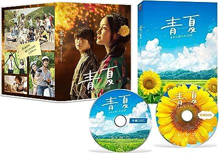 青夏 きみに恋した30日 豪華版 [Blu-ray]