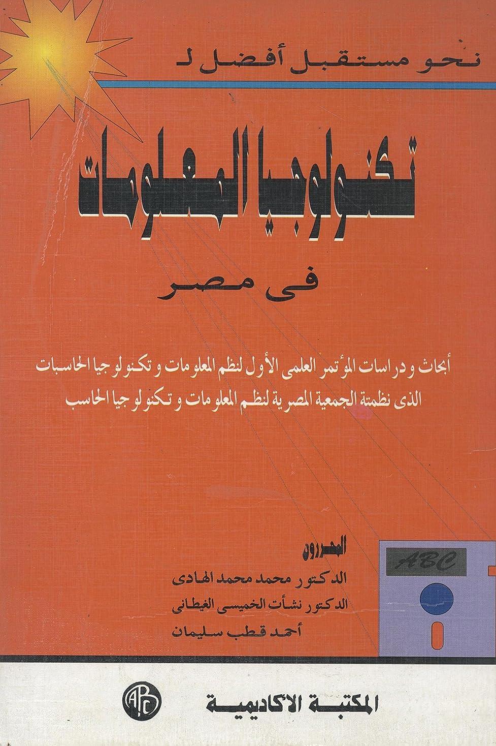 エジプトストレッチ海藻???? ?????? ???? ?????????? ????????? ?? ???? (Arabic Edition)
