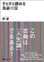 表紙: すらすら読める風姿花伝 (講談社+α文庫) | 林望