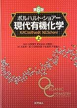 ボルハルト・ショアー現代有機化学(第6版)[上]