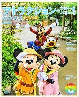東京ディズニーリゾート アトラクション+ショー&パレードガイドブック 2020 (My Tokyo Disney Resort)