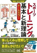 表紙: 運動・からだ図解 スポーツトレーニングの基本と新理論   佐久間 和彦