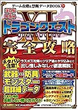 表紙: ゲーム攻略&禁断データBOOK vol.17 三才ムック vol.959 | 三才ブックス