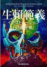 表紙: 生頼範義イラストレーション 〈幻魔世界〉 (角川書店単行本)   生頼 範義