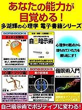 表紙: あなたの能力が目覚める! 多湖輝の心理学電子書籍シリーズ | ゴマブックス編集部