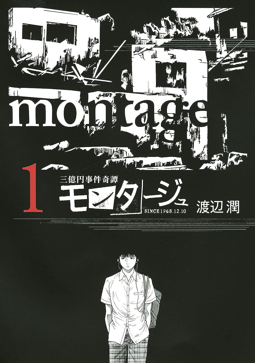 広い松の木マット三億円事件奇譚 モンタージュ(1) (ヤングマガジンコミックス)