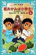表紙: 若おかみは小学生!(6) 花の湯温泉ストーリー (講談社青い鳥文庫)   亜沙美