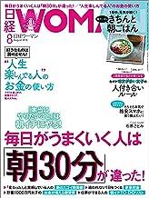 表紙: 日経ウーマン 2018年8月号 [雑誌] | 日経ウーマン