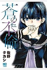 蒼の不倫 1 Kindle版