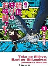 表紙: 鷹の師匠、狩りのお時間です!(1) (星海社コミックス) | ごまきち