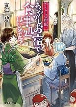 表紙: かくりよの宿飯 二 あやかしお宿で食事処はじめます。 (富士見L文庫) | Laruha