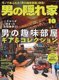 男の隠れ家 2020年 10月号 [雑誌]