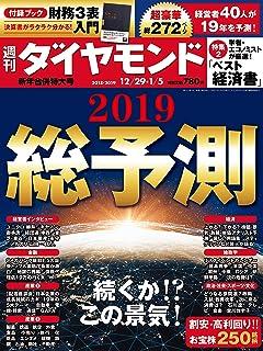 週刊ダイヤモンド 2018年12/29・ 2019年1/5合併号 [雑誌]
