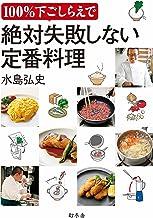 表紙: 100%下ごしらえで絶対失敗しない定番料理 (幻冬舎単行本) | 水島弘史
